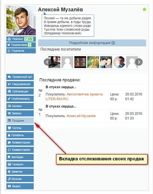 otsledit_prodaji-min