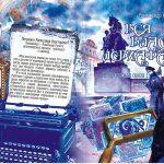Вся власть Левиафану