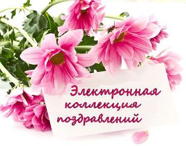 Коллекция поздравлений в стихах/Наталья Гегер