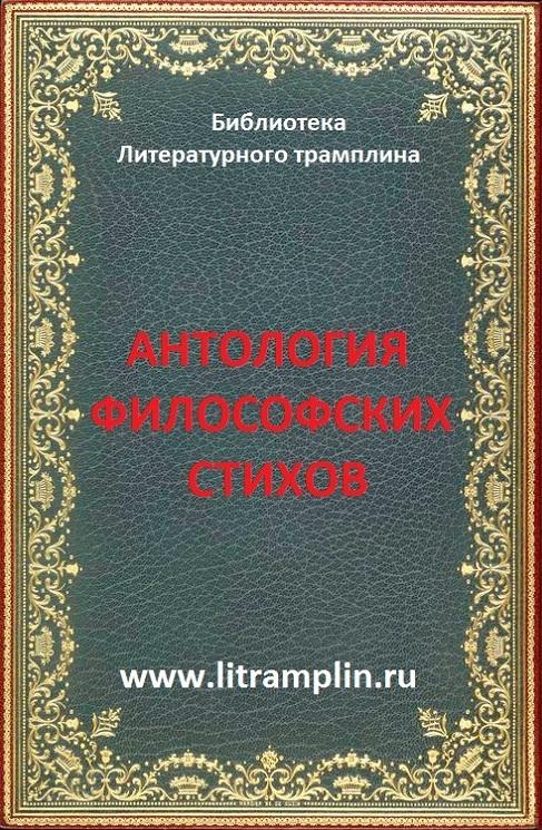 Поэтическая антология