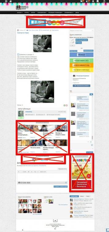убрать рекламу в публикациях