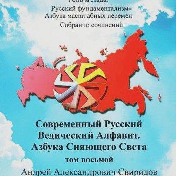 СОВРЕМЕННЫЙ РУССКИЙ ВЕДИЧЕСКИЙ АЛФАВИТ. АЗБУКА СИЯЮЩЕГО СВЕТА. том 8