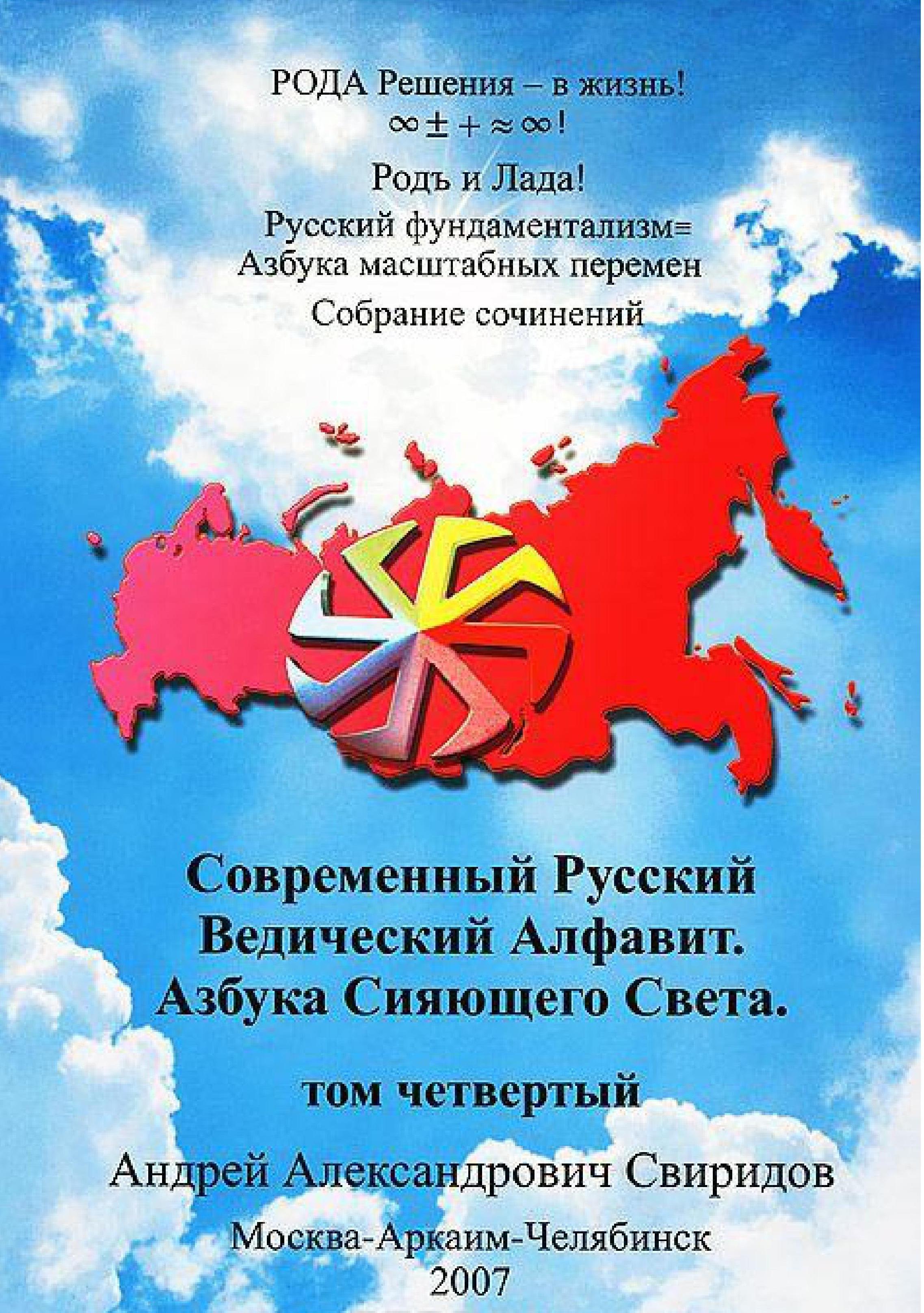 СОВРЕМЕННЫЙ РУССКИЙ ВЕДИЧЕСКИЙ АЛФАВИТ. АЗБУКА СИЯЮЩЕГО СВЕТА. 4 том