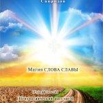 Магия СЛОВА СЛАВЫ [суперфэнтези – психиатрический РАССТРЕЛ] Роман.