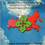 Ведическая традиция: Краткий курс Азбуки Сияющего Света «в двух частях» Часть вторая