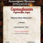 Сертификаты о публикации. Благодарственные письма