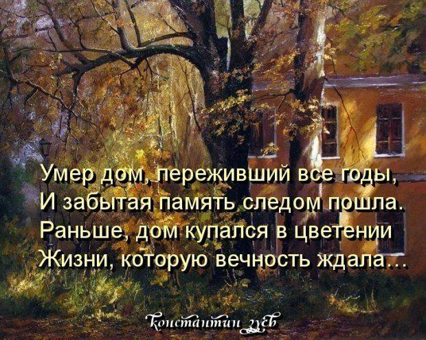 СТАРЫЙ ДОМ...