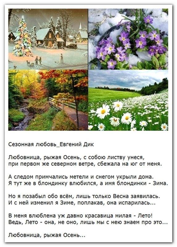 Сезонная любовь