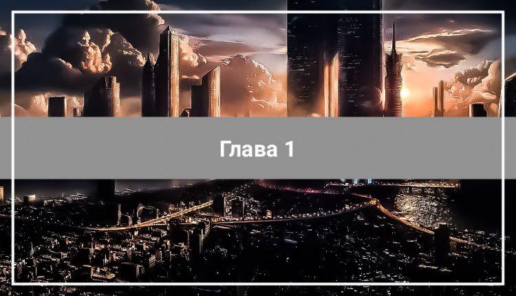 Тропа Бесконечного Недопонимания 1 глава