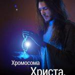 """роман """"Хромосома Христа"""" НАЧАЛО"""