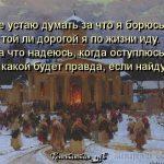 ДЕКАБРЬ В АФОРИЗМЫ ПРИЛЕГ...