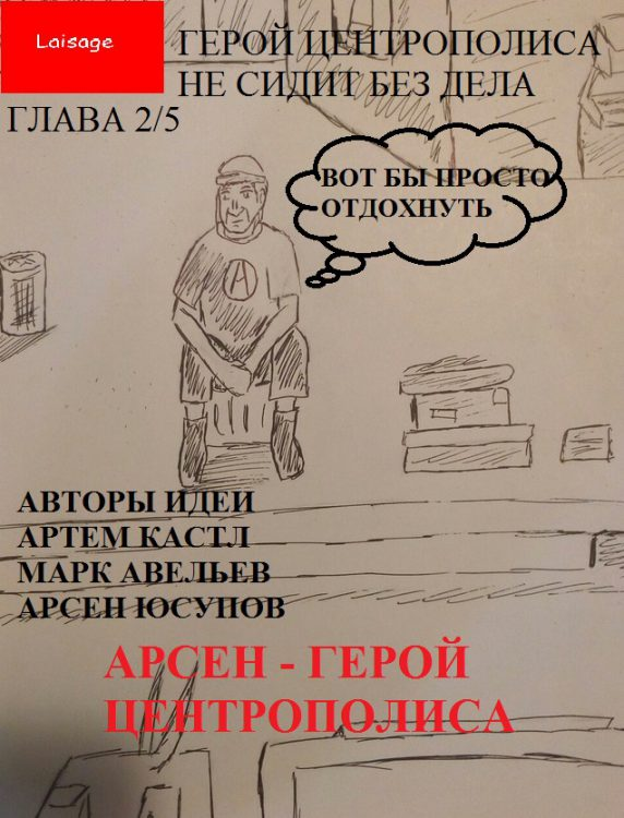 Арсен - Супергерой 2