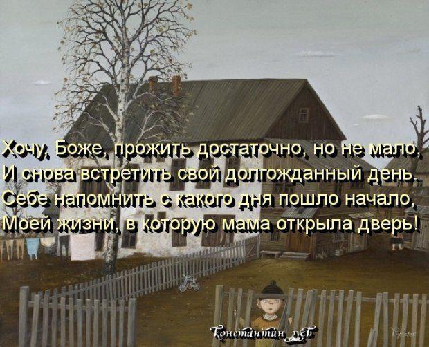РАДОСТЬ И ПЕЧАЛЬ СЛЕЗНАЯ...