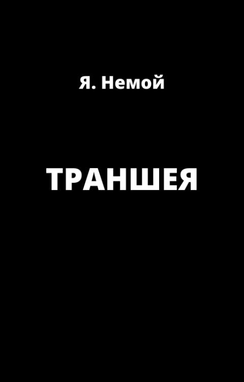 Траншея