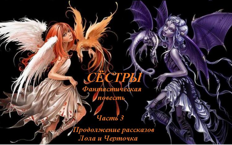 """Сёстры. Окончание рассказов """"Лола"""" и """"Черточка"""". Часть 3"""