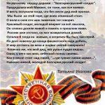 """Стихотворение """"Русский солдат"""""""
